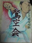 ☆鷲空会2010☆