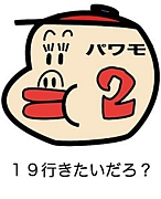 パワモ2〜forever friends編〜
