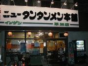 ニュータンタンメン本舗が好き!