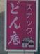 スナックどん底 〜口之津町〜