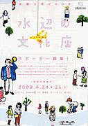 水都大阪2009サポーター!