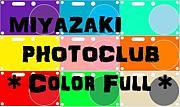 宮崎写真部〜*Color Full*
