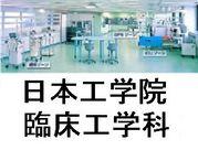 日本工学院 臨床工学