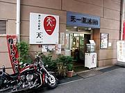 豚まん・月餅の天一製菓を応援!