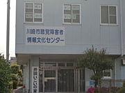 NPO法人川崎市ろう者協会