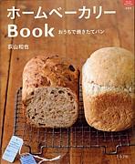 ホームベーカリーBook