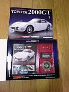 週間 トヨタ2000GT