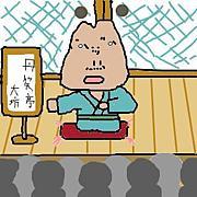 【大坊】丹笑亭一門【POPO】