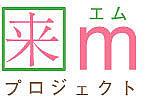 来m(ライエム)プロジェクト