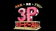 大久保×鳥居×ブリトニー 3P