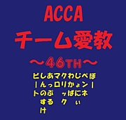 ACCA愛教49期生