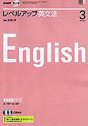 レベルアップ英文法
