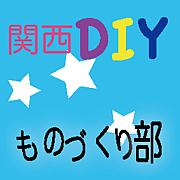 ■関西DIY ものづくり部■