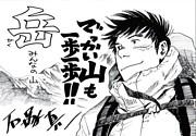 関西山ガール登山部!を率いる