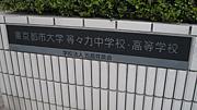 東京都市大学 等々力中高等学校