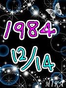 1984年12月14日生まれの人♪♪