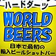 BAR WORLD BEER'S
