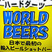 BAR WORLD BEER'S