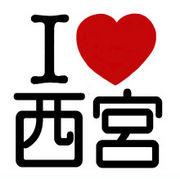 I LOVE 西宮!