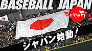 野球日本代表の応援を考えよう!
