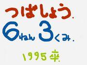 1995卒 椿峰小学校 6年3組!