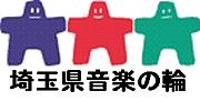 音楽の輪 【埼玉】