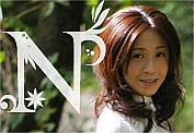 中川奈美。