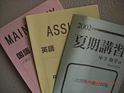 SAPIX中学部東京校2003卒