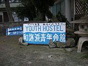 和邇浜青年会館