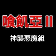 喰飢亞‖ (聖飢魔‖模倣教団)