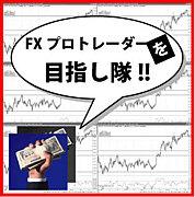 FXプロトレーダーを目指し隊!!