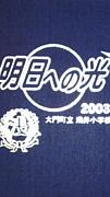 浅井小・カドタカシwith29