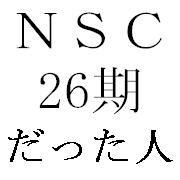 NSC26期だった人