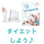 Wiiダイエット(WiiSports)しよう