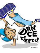 川越南 DANCE CREW
