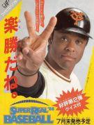 野球バ〜カ