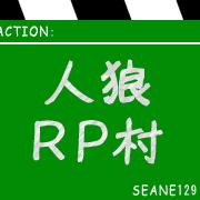 【人狼】 RP村 【総合】