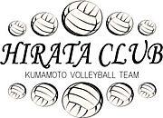 熊本バレーボール HIRATA CLUB