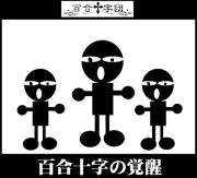 †百合十字団†