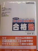 辰巳専任講師山本清先生が好き