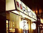 特麺 コツ一丁ラーメン幡ヶ谷