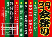 大阪39会
