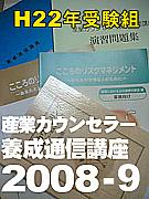 2009年産業カウンセラー通信