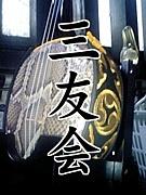 沖縄三友会(三線友の会)