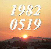 1982年5月19日生まれ