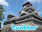 Twitter(ツイッター)in 熊本