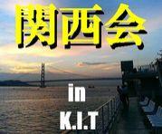 関西会 in K.I.T
