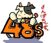48's(よんぱちぃず)