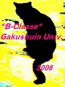 *B classe*-Gakushuin Univ.06