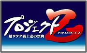第五回 プロジェクトZ